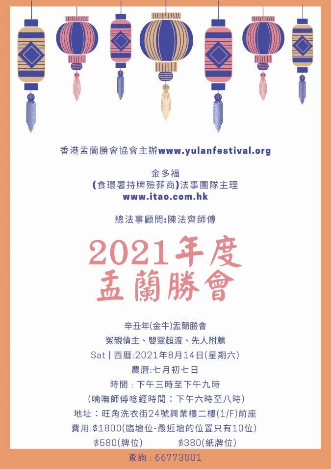2021年盂蘭勝會(冤親債主、中元法會、嬰靈超渡、先人附薦、盂蘭法會、盂蘭鬼節勝會)