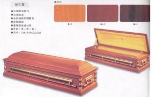 中式棺材,棺木--新生蓋