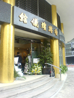 香港殯儀館