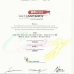 社會服務聯會頒予「商界展關懷」標誌