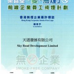 香港無煙企業嘉許標誌