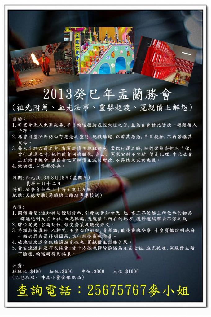 2013癸巳年盂蘭勝會(祖先附薦、血光法事、靈嬰超渡、冤親債主解怨)