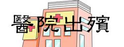 醫院出殯,院祭殯儀服務,醫院殯儀,醫院火葬,醫院火化