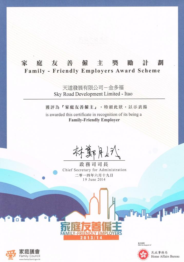 金多福獲家庭友善僱主獎勵計劃認證